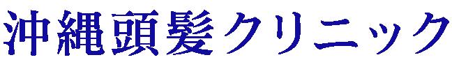 AGA・円形脱毛・発毛・薄毛治療は那覇の沖縄頭髪クリニック